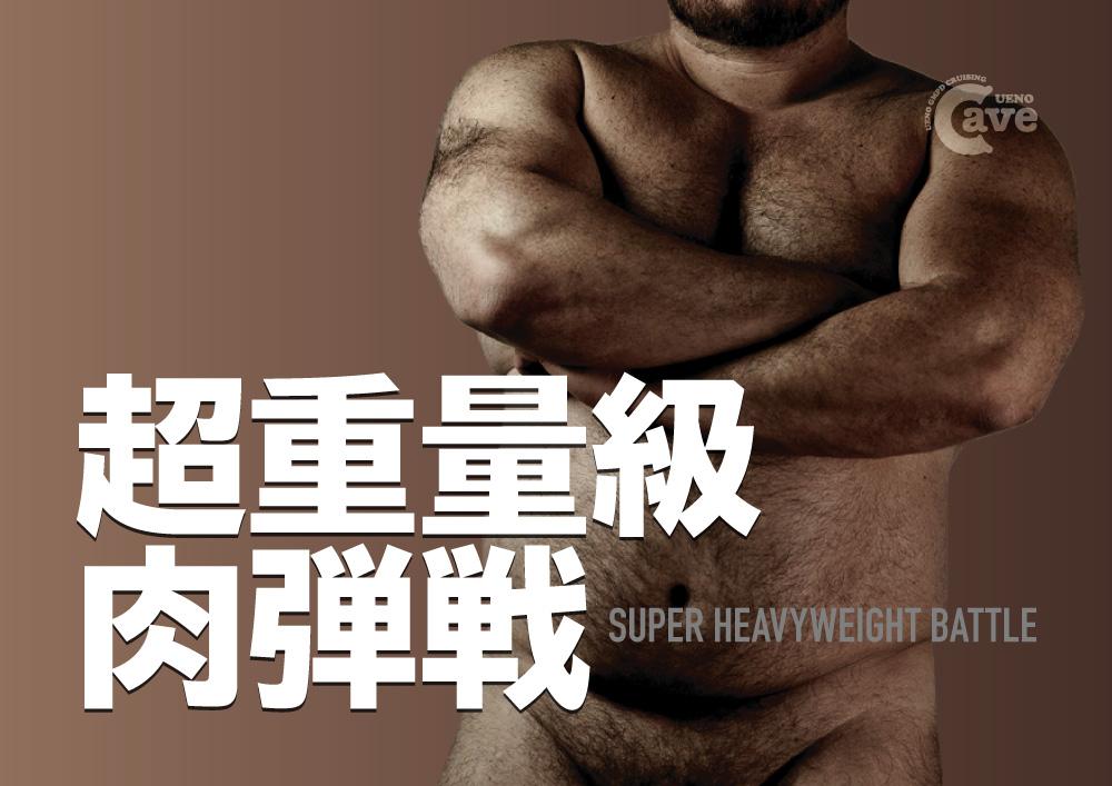 超重量級肉弾戦